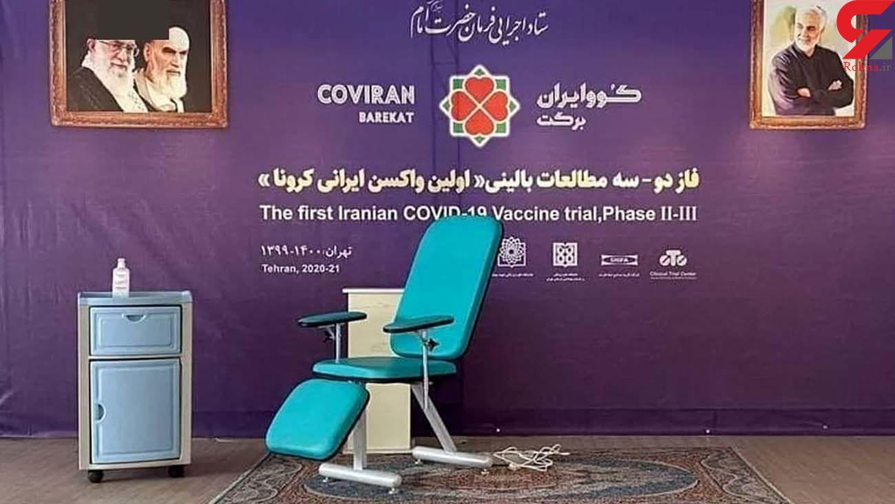 """آغاز مطالعه بالینی فاز 2 و 3 واکسن کرونا """"کوو ایران برکت"""""""