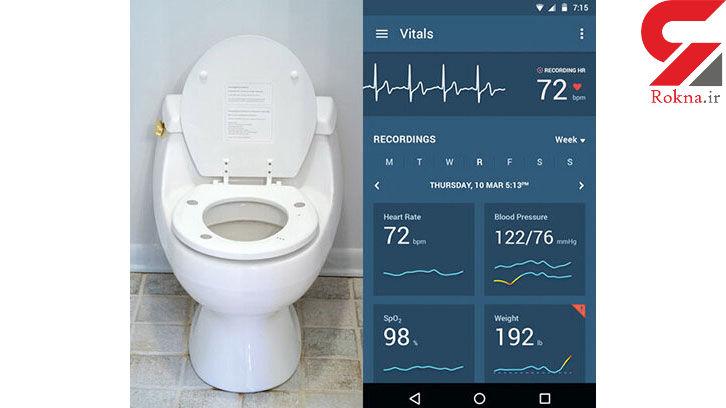 توالت فرنگی که سلات قلبی تان را رصد می کند+ عکس