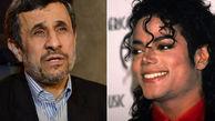 نوبتی هم که باشد نوبت محمود و مایکل شده! + عکس