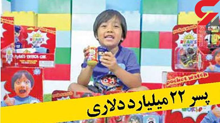 پسر 22 میلیارد دلاری فقط 7 سال دارد + عکس