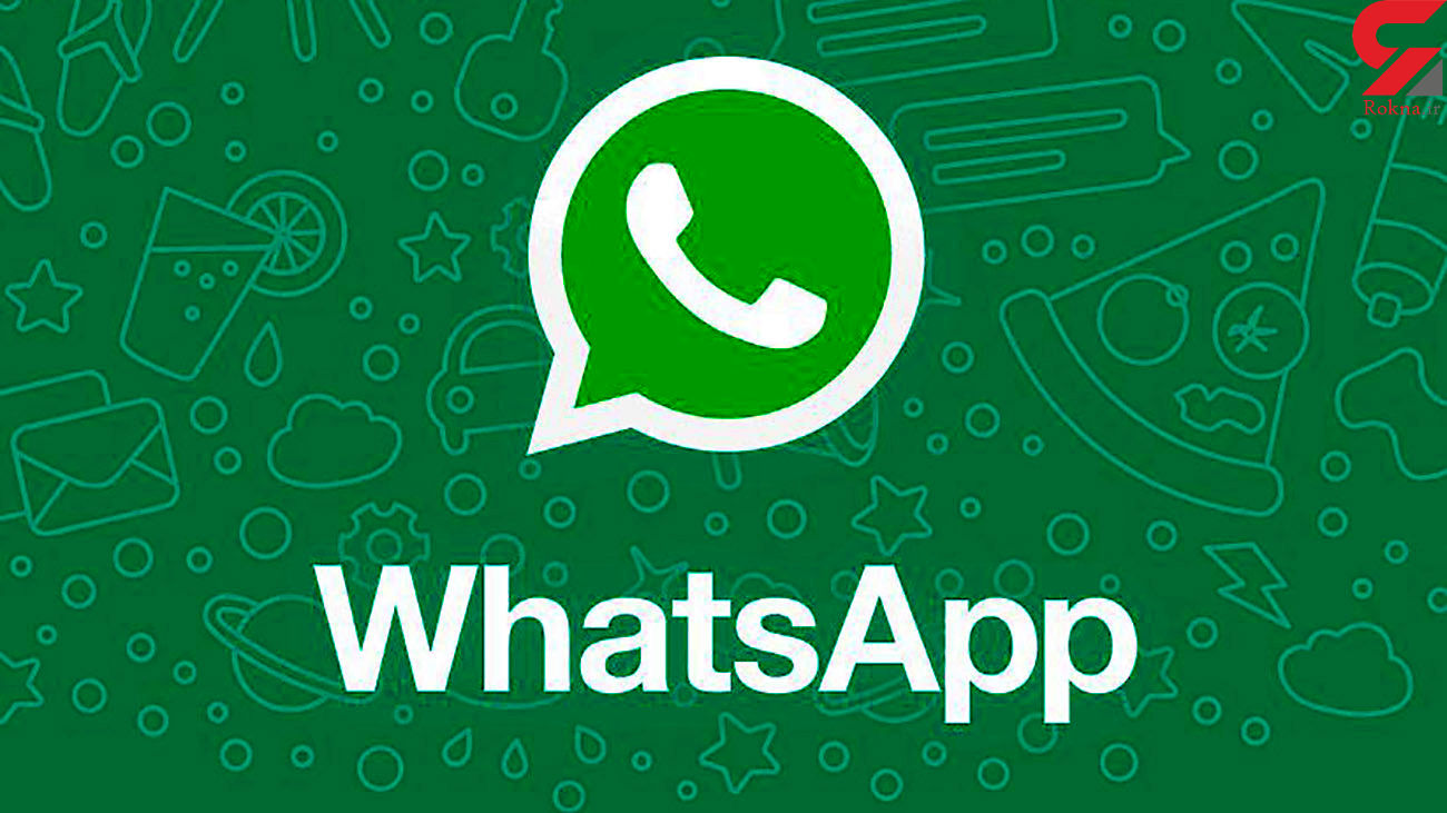 پشتیبانی واتساپ از این گوشیها تا آبان امسال متوقف خواهد شد