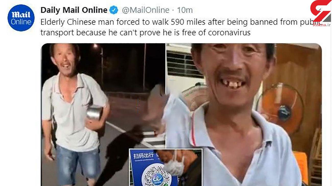 این مرد دوهفته پیاده روی کرد تا بگوید کرونا ندارد ! + عکس /چین