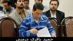 """حکم اعدام برای """"سلطان سکه"""" و """"باقری درمنی"""" صادر شد"""
