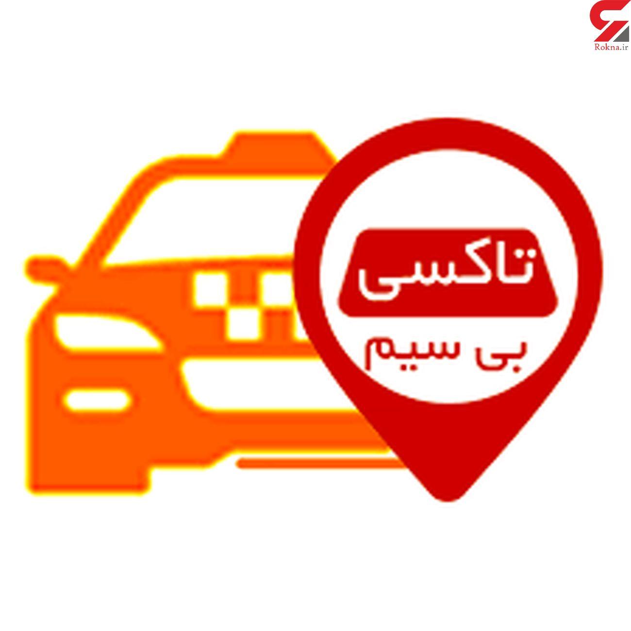 پاسخ مدیرعامل تاکسی اینترنتی به شکایت یکی از کاربران