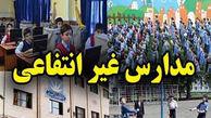 تخلفی دیگر در مدارس غیر دولتی! / حذف درس قرآن!