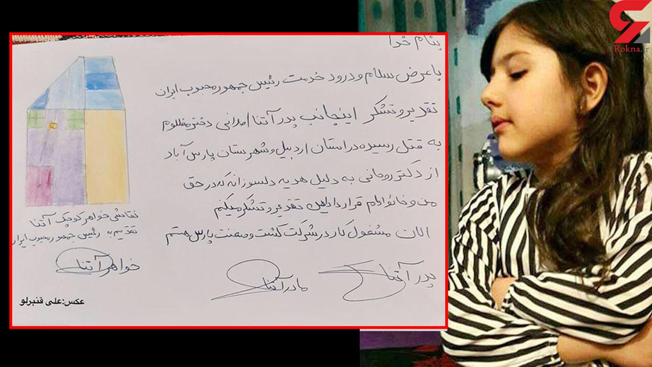3 سال گذشت / چرا علیرغم دستور وزیر راه به پدر آتنا اصلانی خانه ای واگذار نشد ؟ + سند