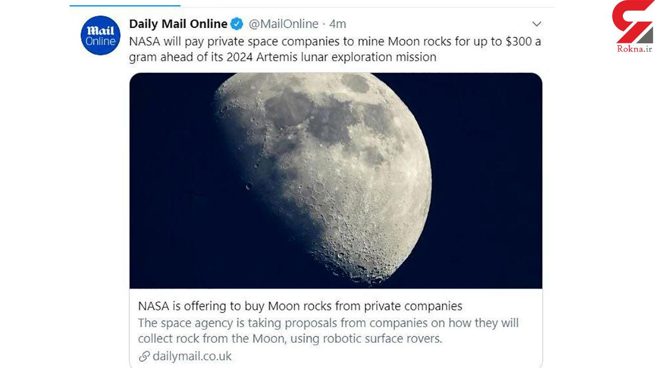 پردخت 300 دلار بابت هر گرم از ماه توسط ناسا + عکس