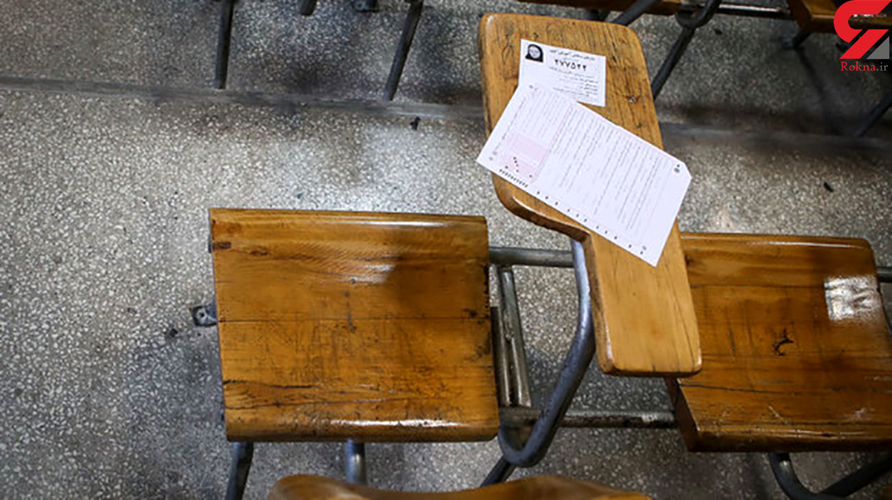 آغاز توزیع کارت آزمون دکتری وزارت بهداشت در سال ۹۹/ خود اظهاری داوطلبان اجباری است
