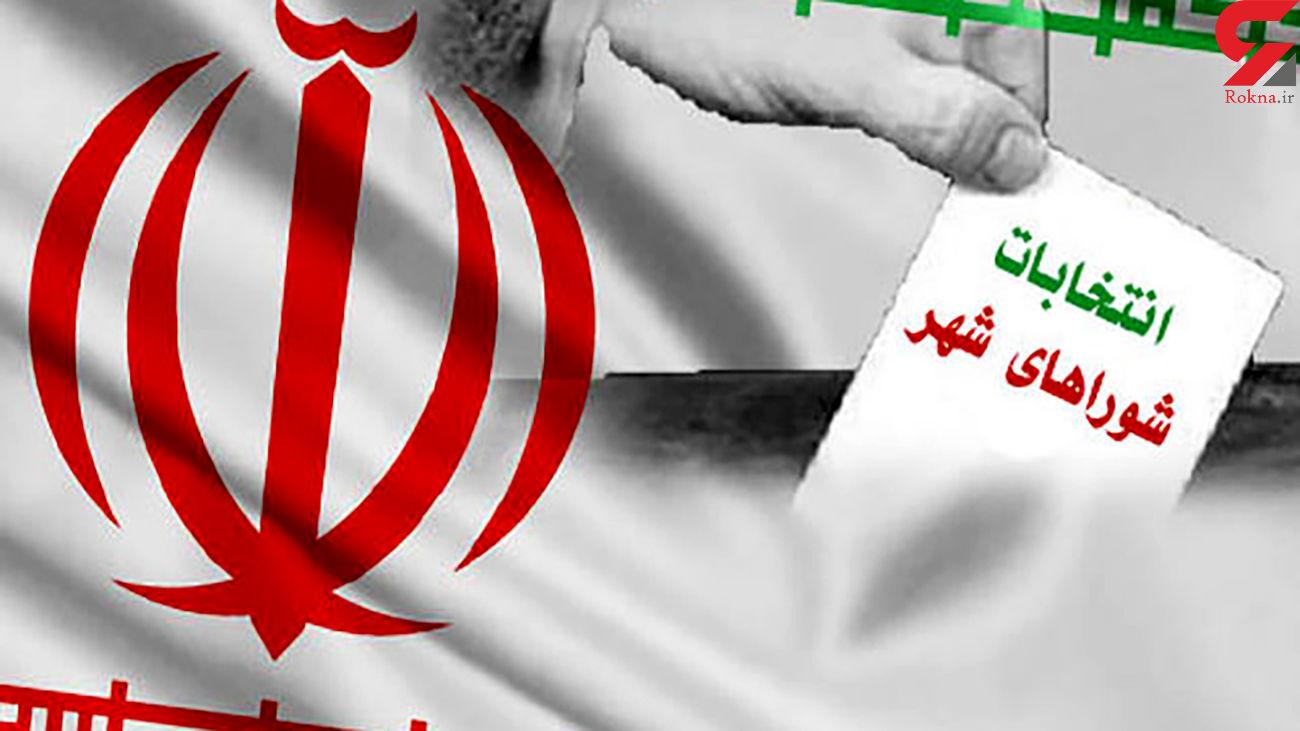 اعلام جزئیات ثبت نام داوطلبان شوراهای اسلامی شهر