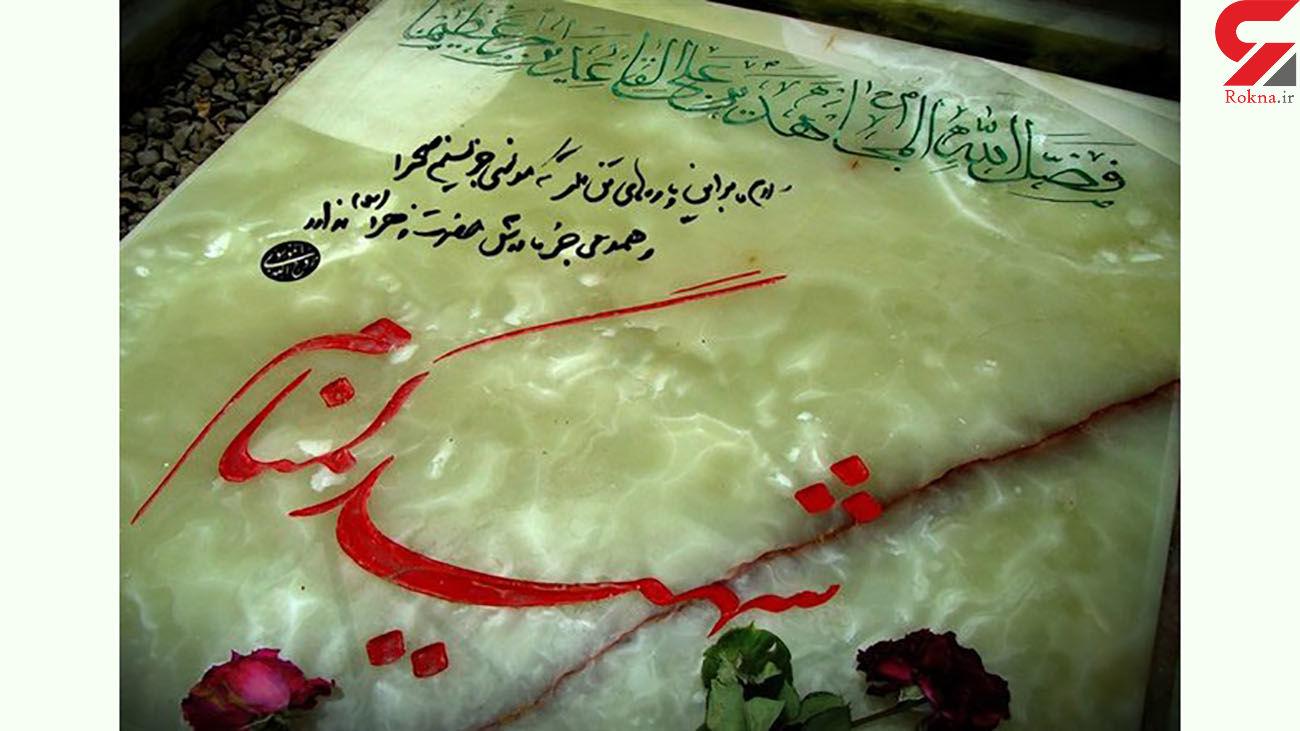تشییع و تدفین پیکر 2 شهید گمنام در پارک اندیشه تهران