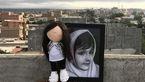 ماجرای عروسکی عجیب که برای خانواده  آتنا اصلانی  ارسال شد/این عروسک دهانی برای فریاد ندارد + عکس