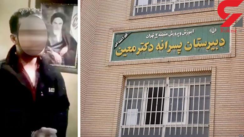 ناظم بی اخلاق دبیرستان معین به حکم دادگاه اعتراض کرد!