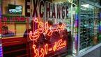فعالیت رسمی صرافیها در بازار شروع شد+ ۲۳ بخش فروش ارز