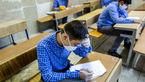 امتحانات نهایی حضوری برگزار میشود | تاریخ امتحانات مشخص شد