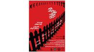 بازیگران ایرانی که به سن فرانسیسکو میروند