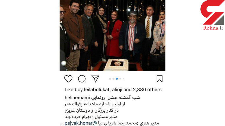 الهام حمیدی و فرزاد حسنی در جشن خصوصی محمدرضا شریفی نیا+عکس