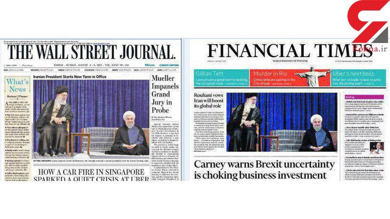 کدام روزنامه های خارجی تحلیف روحانی را پوشش می دهند