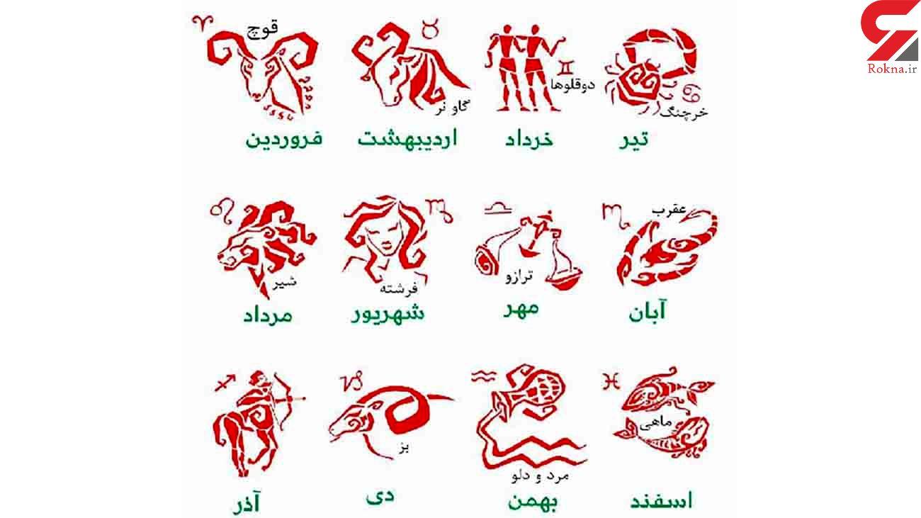 فال روزانه شخصی / 2 بهمن + فیلم