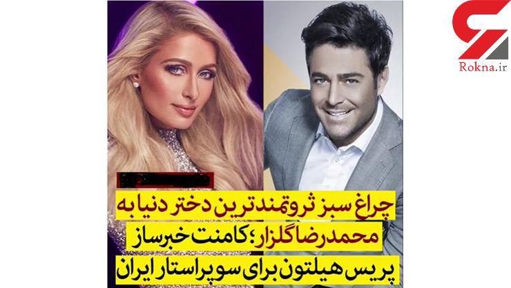 پیام عاشقانه خواننده زن زیبای امریکایی به محمدرضا گلزار + عکس