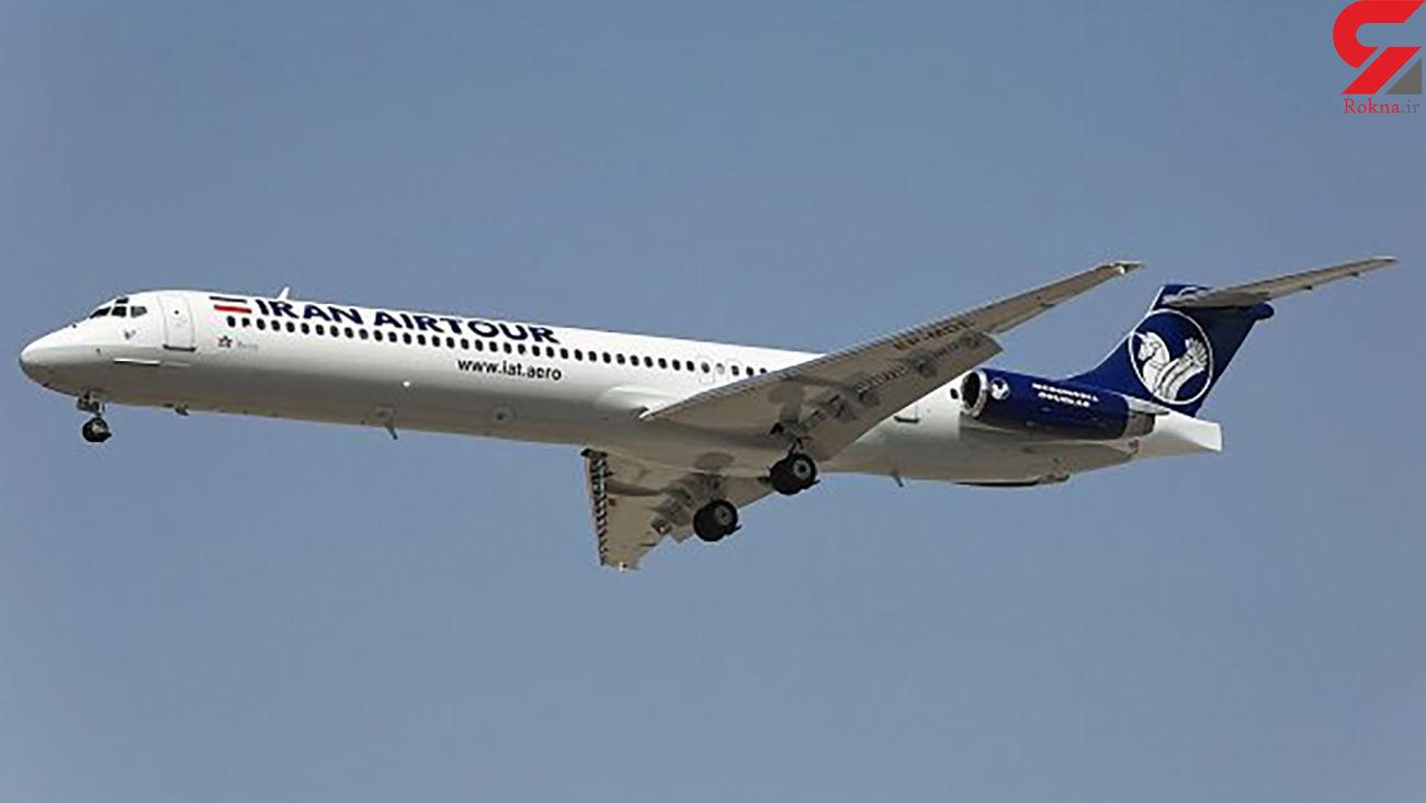 نقص فنی هواپیمای ایران ایرتور در هنگام پرواز