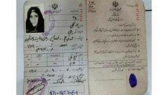 مسن ترین زن ایران درگذشت+ عکس شناسنامه