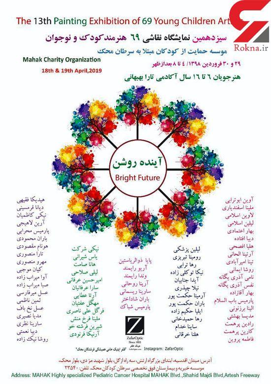 نمایشگاه، «صدای مهربانی»  برگزار می شود