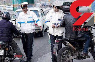 دلایل توقیف موتورسیکلت توسط پلیس راهور اعلام شد