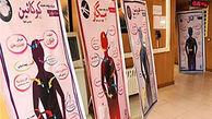 برگزاری نمایشگاه پیشگیری از اعتیاد در زندان مهاباد
