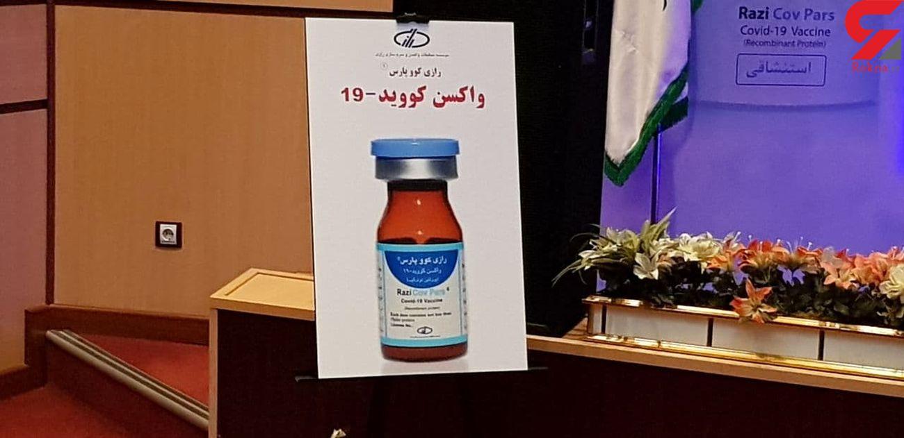 """از دومین واکسن کرونا ایرانی  با نام """"کوو پارس""""رونمایی شد / تولید موسسه رازی+ فیلم و عکس"""