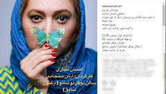 عکسی متفاوت از خانم بازیگر ایرانی + تصویر