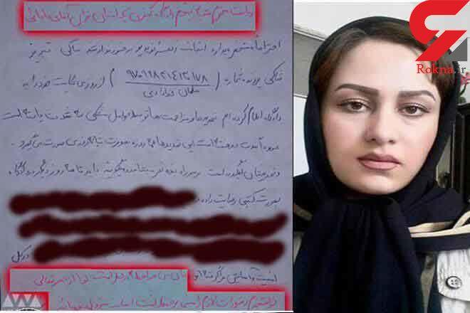 تایید خبر محکومیت  «سلمان خدادادی» در پرونده زهرا نویدپور