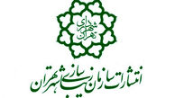 فراخوان سومین سمپوزیوم مجسمه سازی مفاخر ایران