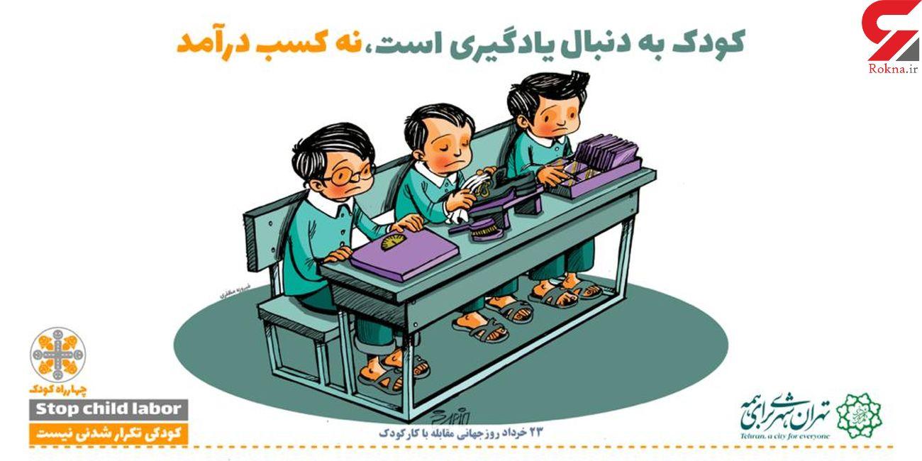 """آغاز به کار پویش اطلاع رسانی مقابله با کار کودک/ """"چهارراه کودک"""" در برابر کار کودک"""