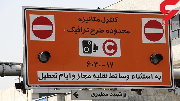 نرخ جدید تردد در محدوده طرح ترافیک اعلام شد