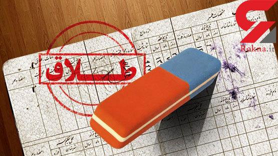 واکاوی در حذف واژه طلاق از شناسنامه/ همه زنان مطلقه نمیتوانند این واژه را حذف کنند
