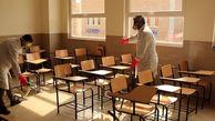 مدارس اصفهان تا بیستم و دوم فروردین تعطیل است