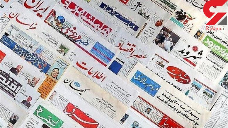 عناوین روزنامه های امروز  یکشنبه ۴ اسفند