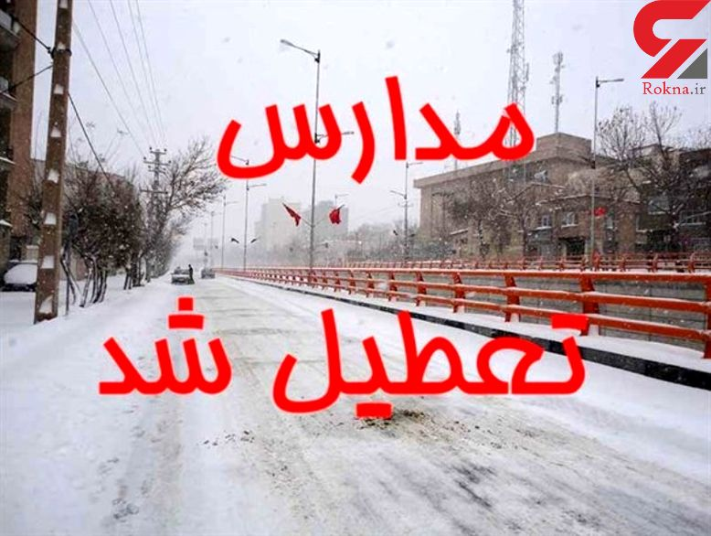 تعطیلی مدارس کشور / تهران، شیراز، البرز، اصفهان و شاید دیگر استان ها!