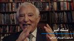 کارشناس صهیونیست بی بی سی: تُف بیاندازید اسرائیل نابود میشود! + فیلم