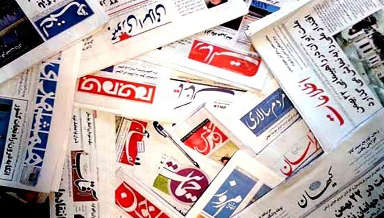 عناوین روزنامه های امروز سه شنبه ۱۹ آذر