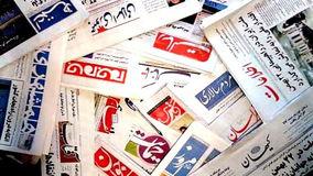 عناوین روزنامه های امروز دوشنبه ۲۸ بهمن