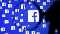 ۲۷۰ میلیون از کابران فیس بوک جعلی هستند