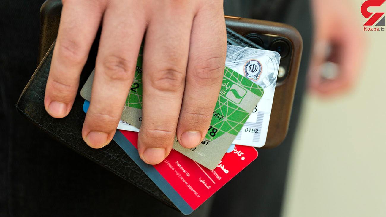 خطر کلاهبرداری با اجاره کارت بانکی