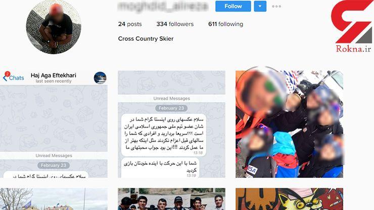 راز ناپدید شدن ورزشکار ایرانی پس از انتشار عکس های نامناسب+ عکس