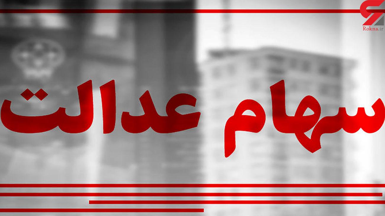 ارزش سهام عدالت و پالایشی یکم امروز یکشنبه 9 خرداد