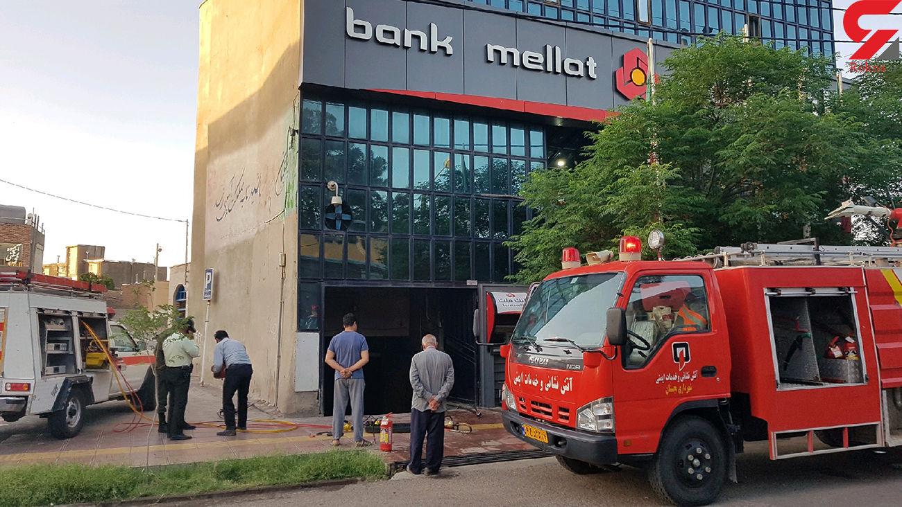 بانک ملت آتش گرفت /  بجستان