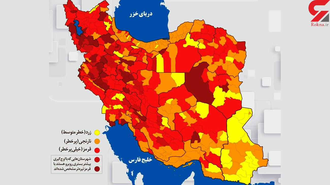 آخرین وضعیت رنگ بندی شهرهای کرونایی ایران/ 60 شهر از وضع قرمز خارج شدند