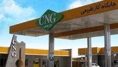 افزایش ۱۰ درصدی قیمت CNG از سال آینده