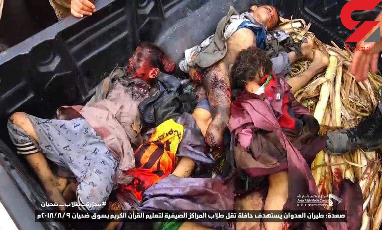 جنایت های عربستان تمامی ندارد / قتل عام ۲۹ دانش آموزان یمنی در حمله هوایی به صعده+ تصاویر +16