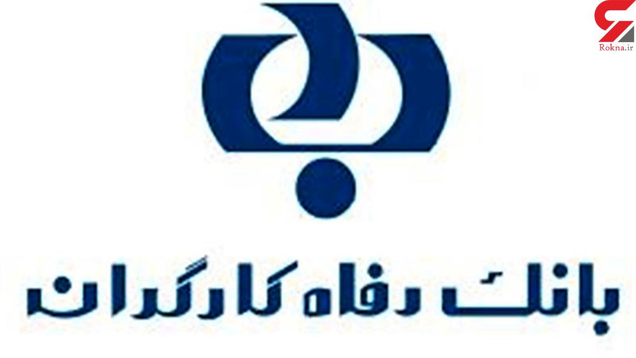 تسهیلات بانک رفاه در قالب «طرح پاک»